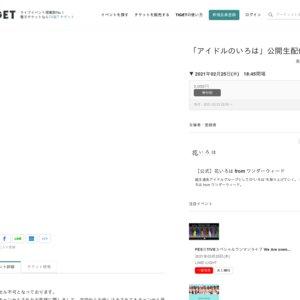 「アイドルのいろは」公開生配信!! (2/25)