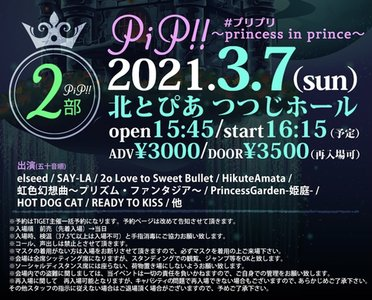 PiP‼︎ 〜princess in prince〜 2部
