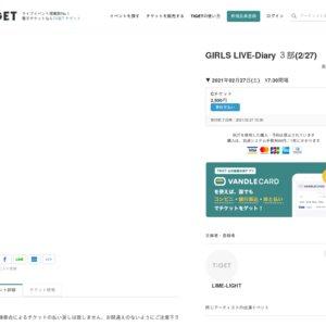 GIRLS LIVE-Diary 3部 2021年2月27日
