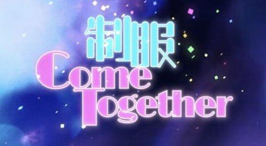 制服 Come together #05