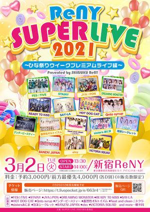 「ReNY SUPER LIVE 2021」Presented by SHINJUKU ReNY~ひな祭りウイークプレミアムライブ編~