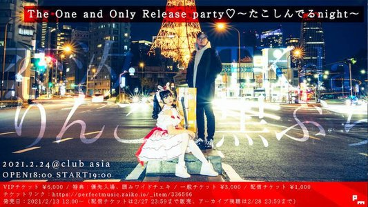 The One and Only Release party♡ 〜たこしんでるnight〜