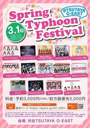 Spring Typhoon Festival@TSUTAYA O -EAST