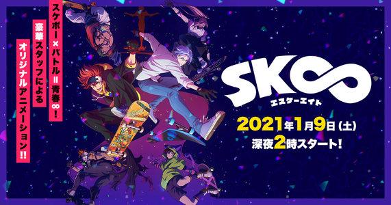「SK∞ エスケーエイト 愛の仮面舞踏会マスカレード」(昼公演)