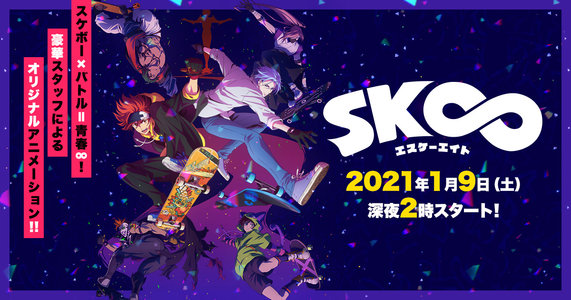 「SK∞ エスケーエイト 愛の仮面舞踏会マスカレード」(夜公演)