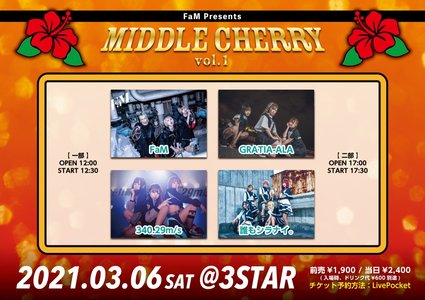 FaM Presents MIDDLE CHERRY vol.1 (1部)