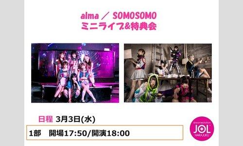 alma / SOMOSOMO ミニライブ&特典会@JOL原宿