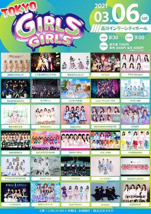 3/6(土) TOKYO GIRLS GIRLS