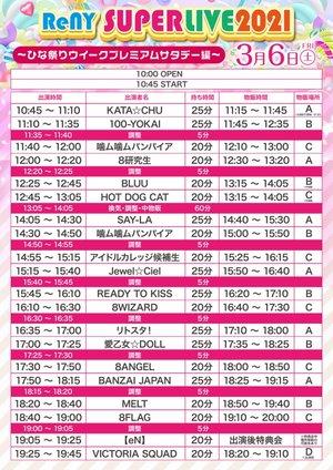 「ReNY SUPER LIVE 2021」Presented by SHINJUKU ReNY~ひな祭りウイークプレミアムサタデー編~