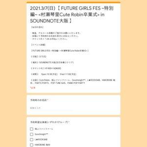 FUTURE GIRLS FES ~特別編~ <村瀬琴里Cute Robin卒業式> in SOUNDNOTE大阪