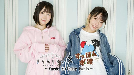 すっぽん本°渡×まりありうむ ~Kaede Birthday Party~ 夜の部