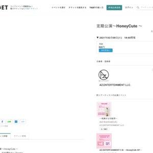 定期公演〜HoneyCute 〜