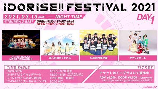 IDORISE!! FESTIVAL 2021 @O-EAST DAY1 -NIGHT TIME-