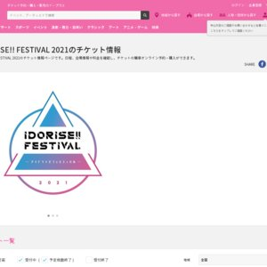 IDORISE!! FESTIVAL 2021@duo MUSIC EXCHANGE DAY2 -DAY TIME-