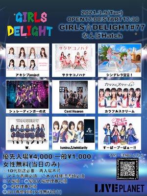【時間変更】GIRLS☆DELIGHT#77