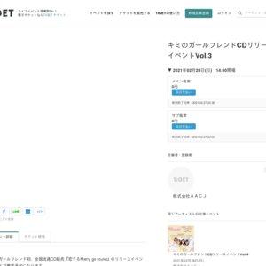 キミのガールフレンドCDリリースイベントVol.3