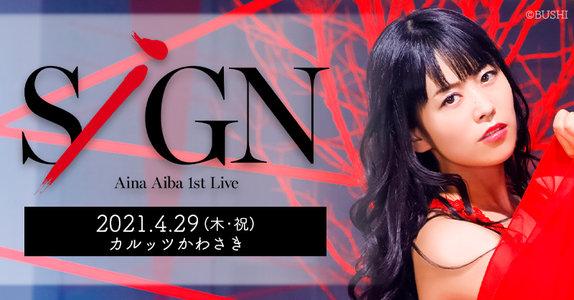 【振替公演】相羽あいな 1st Live「SiGN」【昼の部】