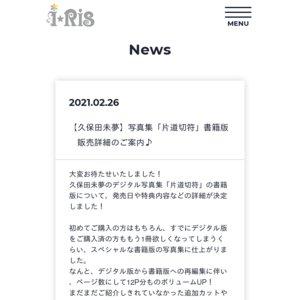 久保田未夢写真集「片道切符」発売記念サイン会