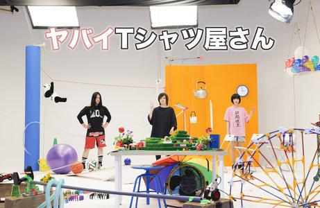 """ヤバイTシャツ屋さん """"You need the Tank-top"""" TOUR 2020-2021 東京公演1日目 第2部"""