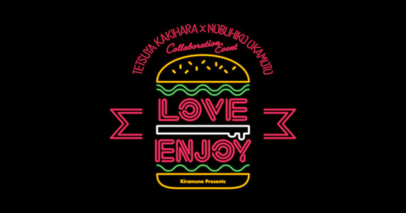 "Kiramune Presents Tetsuya Kakihara×Nobuhiko Okamoto Collabration Event ""Love Enjoy"" 1日目"