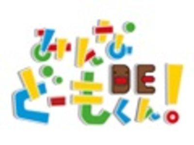 NHK「みんなDEどーもくん!」番組収録観覧 2/28