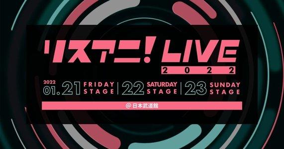 リスアニ!LIVE 2022 SUNDAY STAGE