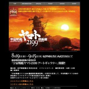 「宇宙戦艦ヤマト2199原画展」イベント ヤマトーク原画展出張版(5/3)