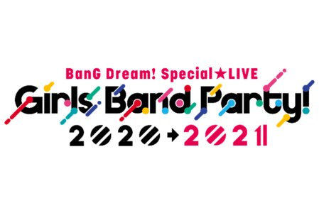【振替】BanG Dream! Special☆LIVE Girls Band Party! 2020→2021 2日目
