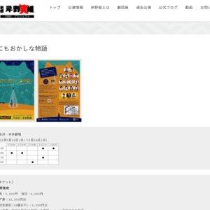 劇団岸野組「世にもおかしな物語」5/14(金) 19:00
