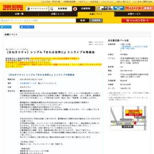 まねきケチャ シングル『まわる世界に』リリースイベント 3/13