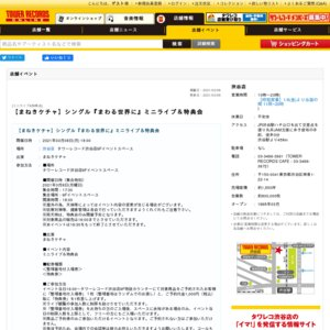 【開催場所変更】まねきケチャ シングル『まわる世界に』リリースイベント 3/8
