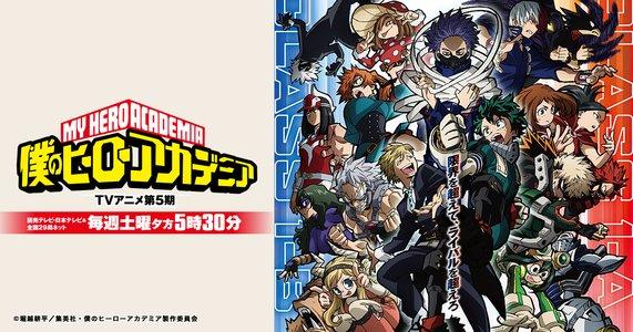『僕のヒーローアカデミア』TVアニメ放送丸5年記念メインキャストスペシャルステージ