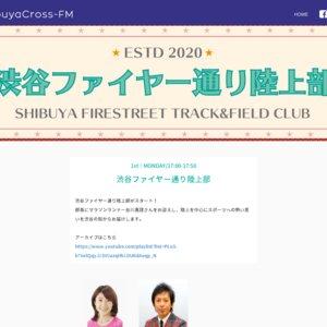 渋谷ファイヤー通り陸上部(2021/3/1)