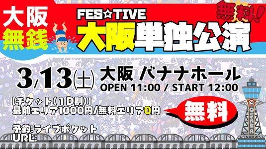 FES☆TIVE大阪単独公演【大阪無銭】