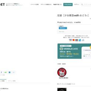 狂演(2021/3/14)