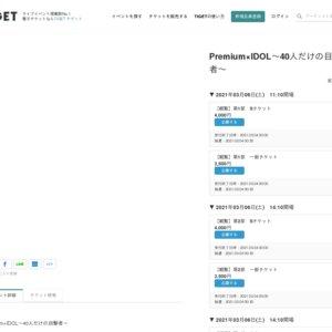 Premium×IDOL~40人だけの目撃者~ 第1部