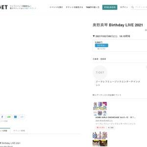 奥野真琴 Birthday LIVE 2021