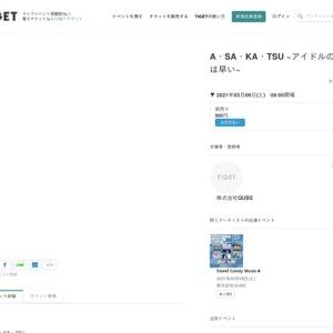 A・SA・KA・TSU ~アイドルの朝は早い~