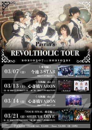 『REVOLTHOLIC TOUR』《-東京編-》第二部
