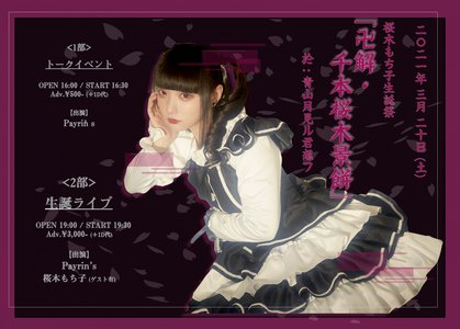 「中止」『Payrin's 桜木もち子 生誕祭「卍解・千本桜木景餅」』 <1部>