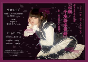 『Payrin's 桜木もち子 生誕祭「卍解・千本桜木景餅」』