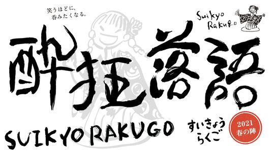 酔狂落語~二〇二一春の陣~ 第三陣 4/10 20:00