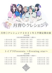 月宵◇クレシェンテ定期公演 vol.23 1部
