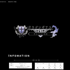 朗読劇「ドラゴンギアスAnother〜再生のための物語〜」4/11 ソワレ