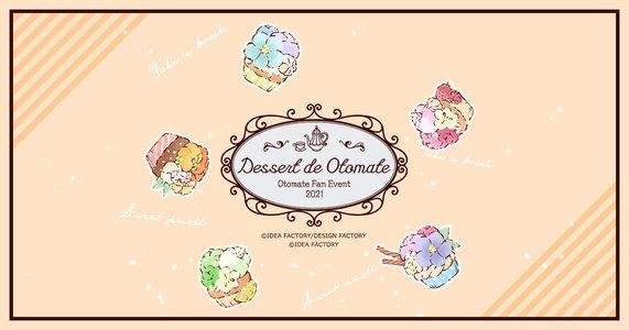 『Dessert de Otomate』夜公演