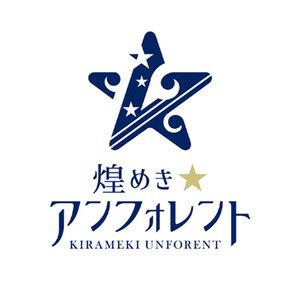 煌めき☆アンフォレント メジャー2nd EP リリースイベント 2021/3/11