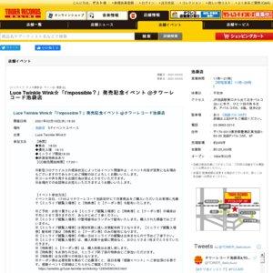 【3/18】Luce Twinkle Wink☆「I'mpossible?」発売記念イベント/タワーレコード池袋店