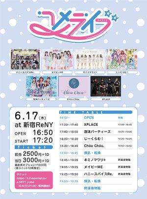 2021/6/17(木) 『ユメライブ』 新宿ReNY