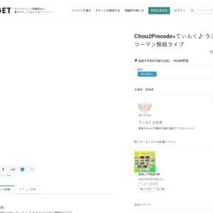 Chou2Precede×てぃんく♪ ラストツーマン無銭ライブ