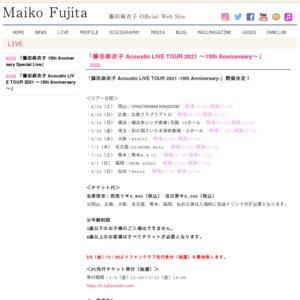 藤田麻衣子 Acoustic LIVE TOUR 2021 -15th Anniversary- 大阪公演